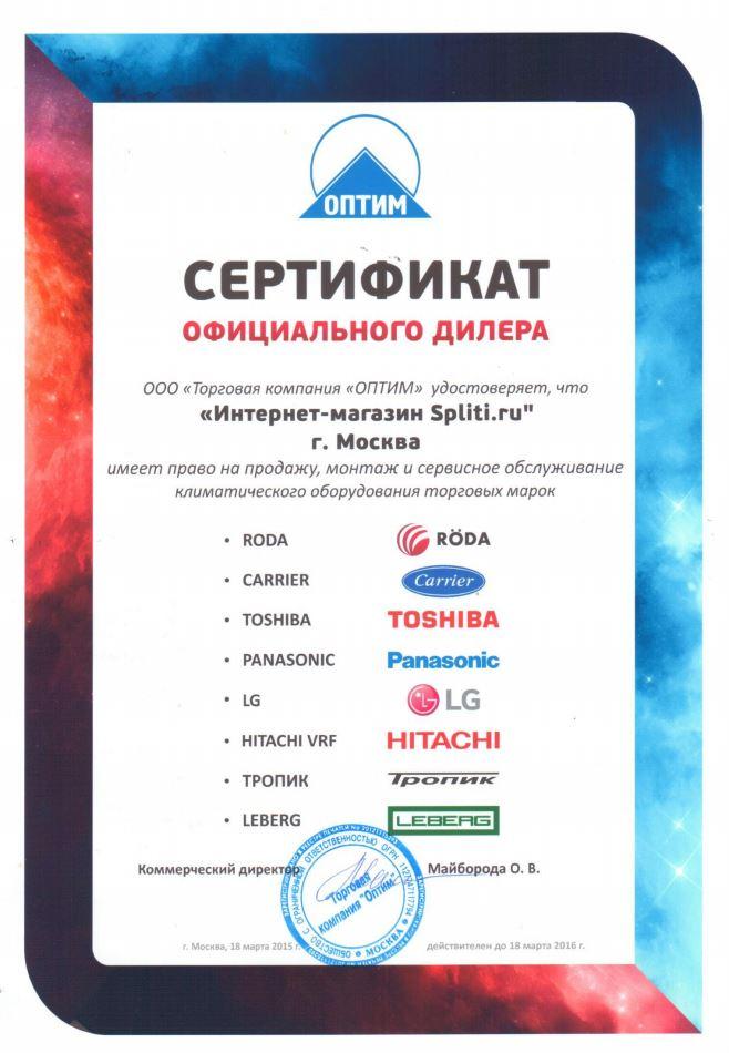 Сертификат кондиционер mitsubishi electric